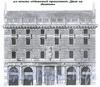 Проект здания Петроградского отделения Московского банка. 1915 г. (из книги «Невский проспект. Дом за домом»)