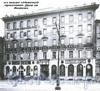 Невский пр., д. 23. Фасад здания. Фото 1910-х гг. (из книги «Невский проспект. Дом за домом»)