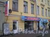 Старо-Петергофский пр., д. 13. Фрагмент фасада здания. Фото 2011 г.