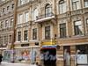 Невский пр., д. 112. Фрагмент фасада. Фото 2011 г.
