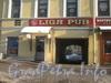 Лиговский пр., дом 48. Табличка с номером дома и вид двора в арку. Фото февраль 2012 г.