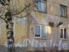 Ленинский пр., дом 95, корп. 2. Новая и старая таблички с номером дома. Фото февраль 2012 г.