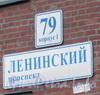 Ленинский пр., дом 79 корпус 1. Табличка с номером дома. Фото март 2012 г.