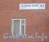 Ленинский пр., дом 81 корпус 1. Окно на первом этаже и табличка с номером дома. Фото март 2012 г.