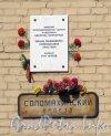 Ленинский пр., дом 116. Мемориальная табличка и остатки старой таблички с номером дома. Фото август 2012 г.
