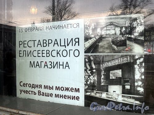 Невский пр., д. 56. «Елисеевский» магазин. Информационная табличка. Фото февраль 2011 г.