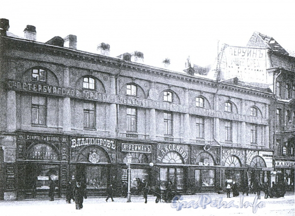 Невский пр., д. 31. Фасад здания. Фото начала 1900-х гг. (из книги «Невский проспект. Дом за домом»)