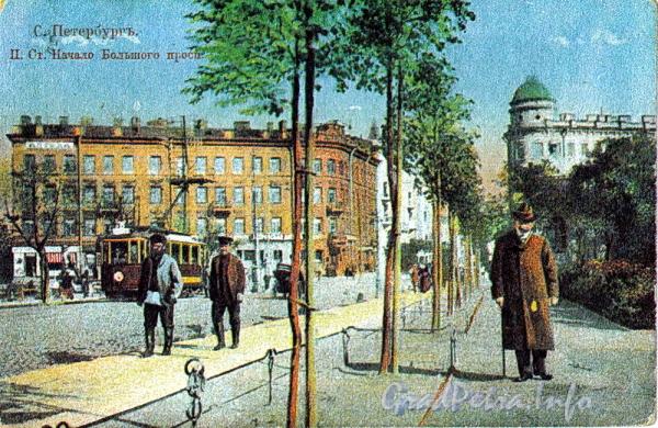 Начало Большого проспекта П.С. Вид от Александровского проспекта. (из сборника «Петербург в старых открытках»)