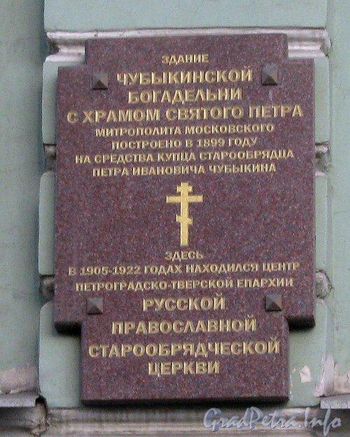 Московский пр., дом 108. Мемориальная табличка на фасаде здания. Фото апрель 2012 г.
