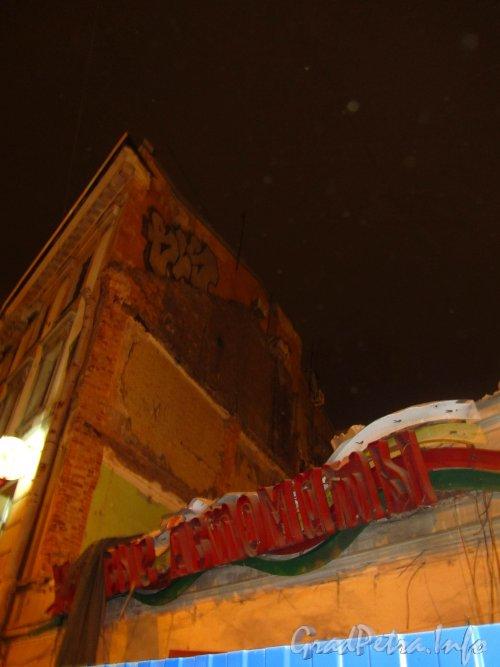 Загородный пр., дом 3. След, оставшийся от «Дома Рогова» на брандмауэре соседнего дома после сноса. Фото 26 августа 2012 года.
