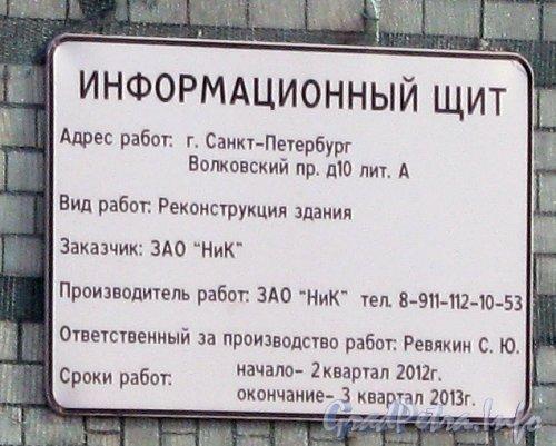 Волковский пр., дом 10, литера А. Информационный щит о ремонте дома. Фото 18 сентября 2012 г.