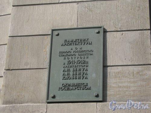Каменноостровский пр., дом 26-28. Охранная доска