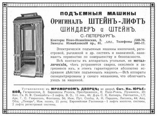 Реклама завода электрических подъемных машин «Шиндлеръ и Штейнъ». Фотография из из Ежегодника Имп. О-ва архитекторов-художников за 1913 год (вып. 8)