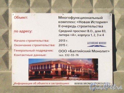 Паспорт строительства многофункционального комплекса «Новая История». Фото 2 марта 2013 г.