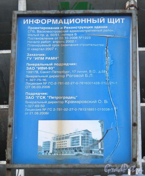 17-я линия В.О., дом 50 / Малый пр., В.О., дом 51, литера Б. . Паспорт строительства. Фото 2 марта 2013 г.