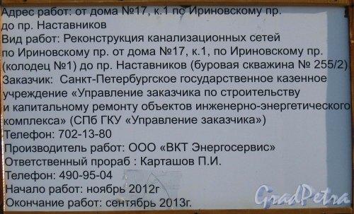 Паспорт работ по «Реконструкция канализационных сетей»