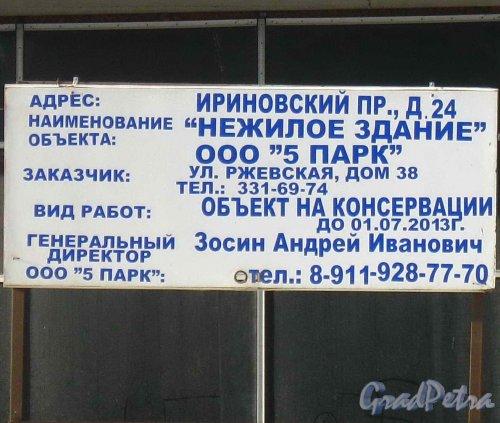 Ириновский пр., дом 24. Паспорт консервации объекта