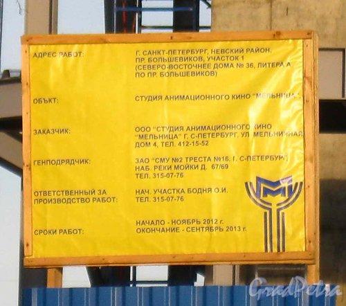 Паспорт строительства студии анимационного кино «Мельница.