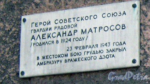 Лесной пр., дом 39, корпус 1. Мемориальная табличка на стене дома. Фото 10 марта 2013 г.