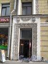 Московский пр., дом 170. Оформление портала входа в магазин. Фото май 2013 года.