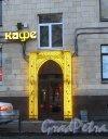 Ленинский проспект, дом 161 / Московский проспект, дом 193. Оформление входа в кафе «Сказки Шахерезады». Фото 25 декабря 2013 года.