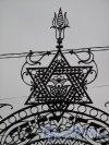Лермонтовский пр., д. 2. Большая хоральная синагога. «Звезда Давида» над воротами ограды. Фото апрель 2013 г