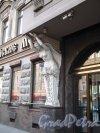 Лермонтовский пр., д. 35. Дом О. А. Демидовой. арх. М. М. Николенко, Фрагмент фасада. Фото октябрь 2013 г.