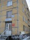 Ленинский пр., дом 125, корпус 3. Фрагмент здания и табличка с его номером. Фото 12 января 2014 г.