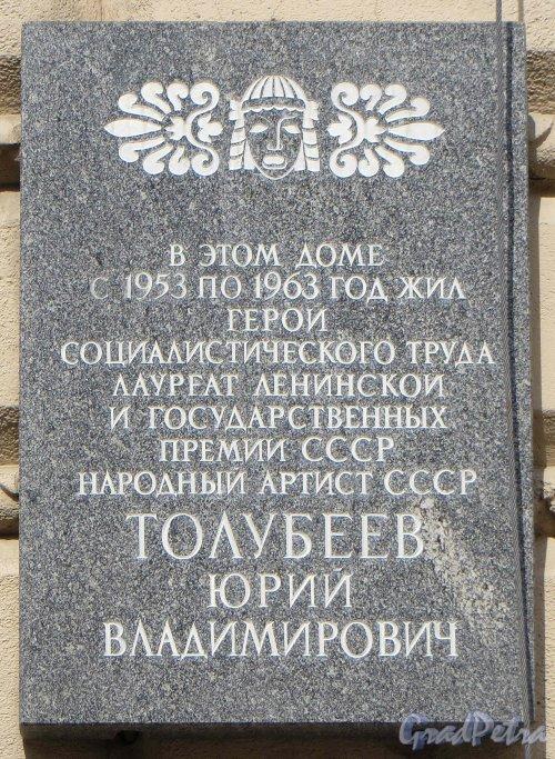 Суворовский пр., дом 56. Мемориальная доска Ю.В. Толубееву на левой части жилого дома (корпус по Суворовскому проспекту). Фото 22 мая 2013 г.