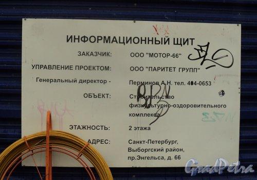 Проспект Энгельса, дом 66, литера Б. Информационный щит о строительстве. Фото октябрь 2011 г.