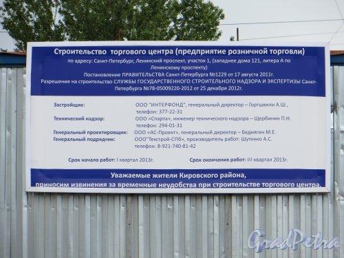Ленинский проспект, дом 121. Информационный щит о строительстве торгового комплекса. Фото 17 июня 2013 г.