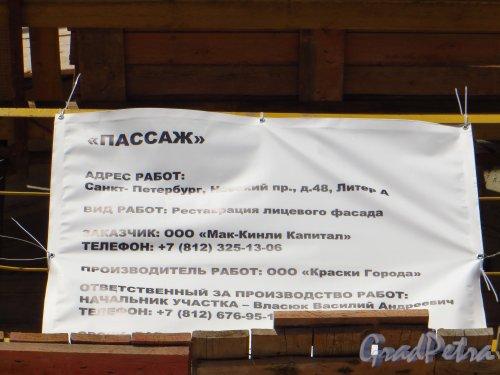 Невский пр., дом 48. Информационный щит о ремонте фасада универмага «Пассаж». Фото 19 июня 2013 г.