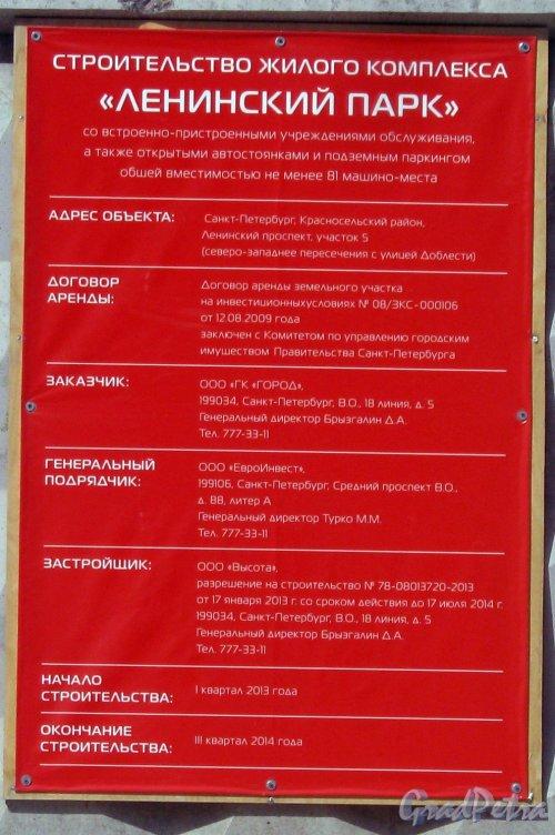 Ленинский пр., участок 5 (дом 55а). Информационный щит о строительстве жилого комплека «Ленинский парк». Фото 30 мая 2013 г.