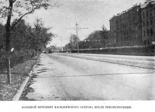 «Большой проспект Васильевского острова после реконструкции». Фотография из альбома «Ленинград», 1943 г.