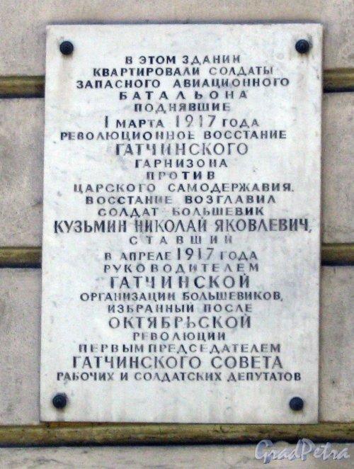Лен. обл., Гатчинский р-н, г. Гатчина, Красноармейский пр., дом 2. Мемориальная табличка на стене здания. Фото 25 августа 2013 г.