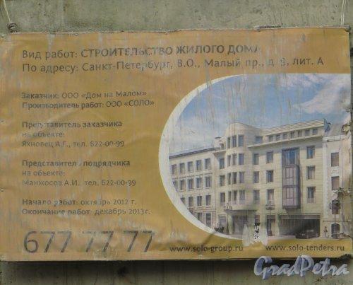 Малый пр. В.О., дом 9. Информационный щит о строительстве жилого дома. Фото 3 ноября 2013 г.