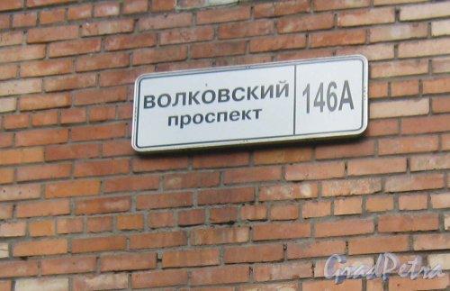 Волковский пр., дом 146а. Табличка с номером дома. Фото август 2013 г.