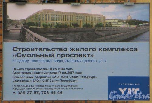 Смольный пр., дом 17. Информационный щит о строительстве жилого комплекса «Смольный проспект». Фото 7 ноября 2013 года