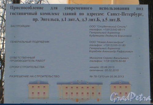 пр. Энгельса, дом 1. Паспорт строительства гостиничного комплекса. Фото 7 ноября 2013 года.