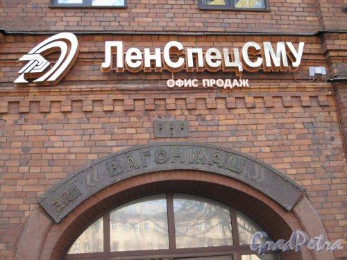 Московский пр., 115 Заводоуправление Вагоностроительного завода. Оформление портала входа
