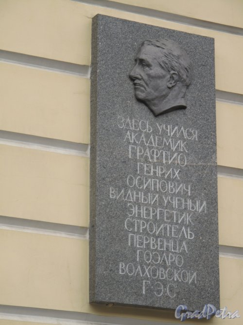 Московский пр., д. 9. ГПУПС. Мемориальная доска Г.О. Графтио. Фото май 2013 г.
