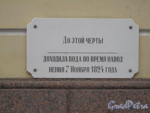 Московский пр., д. 9. ГПУПС. Мемориальная доска Наводнению 1824. Фото май 2013 г.