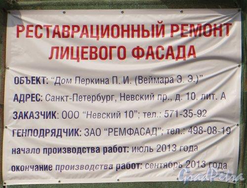 Невский пр., дом 10. Информационный щит о ремонте фасада. Фото 5 августа 2013 г.