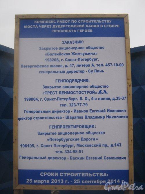Пр. Героев. Строительство моста через Дудергофский канал. Информационный щит. Фото 29 декабря 2013 г.