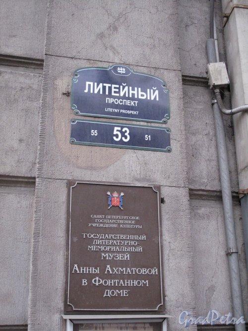 Литейный пр., д. 53. Номерной знак и Вывеска. Фото 2013 г.