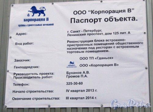 Ленинский пр., дом 125, литера А. Информационный плакат о реконструкции малоэтажной части здания. Фото 12 января 2014 г.