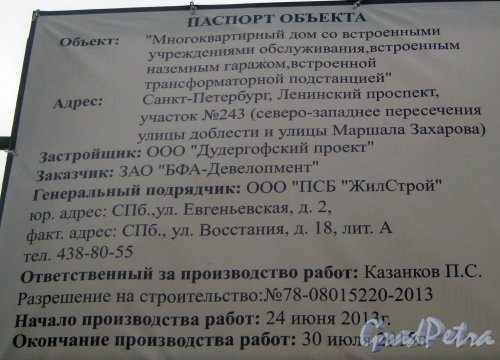 Ленинский пр., участок 243. Информация о строительстве. Фото 29 декабря 2013 г.