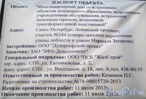 Ленинский пр., участок 244. Информация о строительстве. Фото 29 декабря 2013 г.