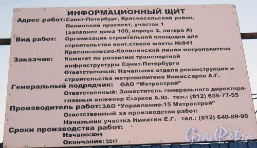 Ленинский пр., участок 1 (в районе дома 100, корпус 2). Информация о строительстве вентиляционной шахты метро. Фото январь 2014 г.