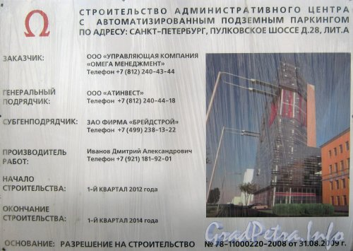 Пулковское шоссе, дом 28 литера А. Информационный щит о строительстве. Фото апрель 2012 г.